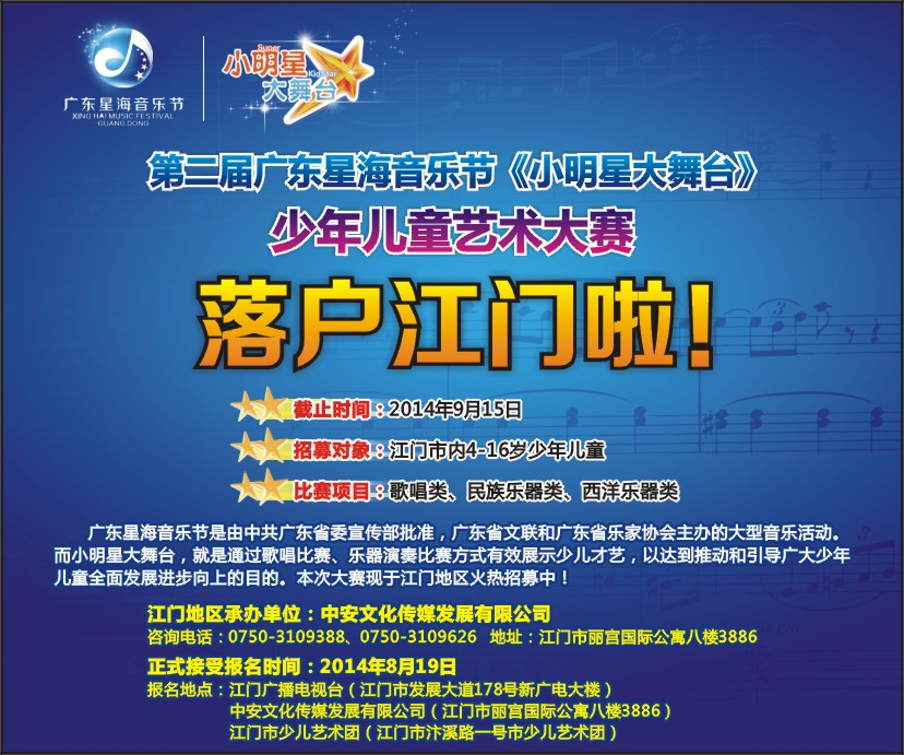 第二届广东星海音乐节《小明星大舞台》少年儿童艺术大赛